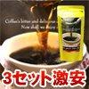 ダイエットコーヒー3個セット