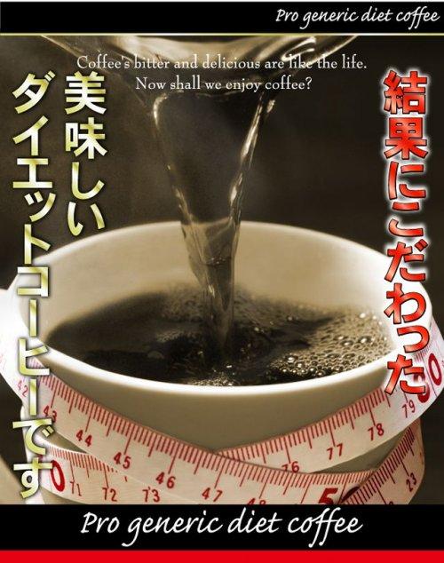結果にこだわったダイエットコーヒーです