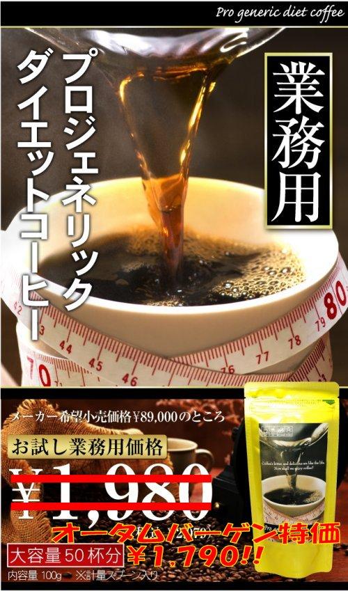 業務用プロジェネリック ダイエットコーヒー