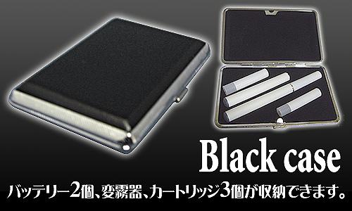 電子タバコの携帯ケース