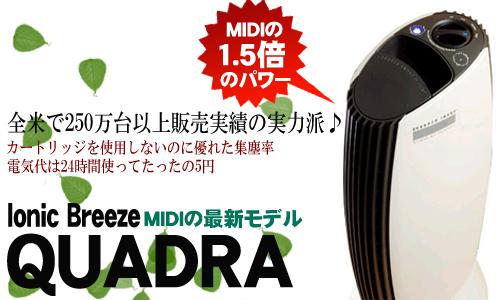 イオニックブリーズMIDIの最新版クワドラを激安で販売中
