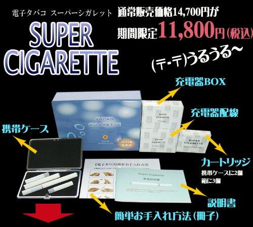 電子タバコのスーパーシガレット