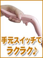 電源スイッチ標準装備のスチームモップ!