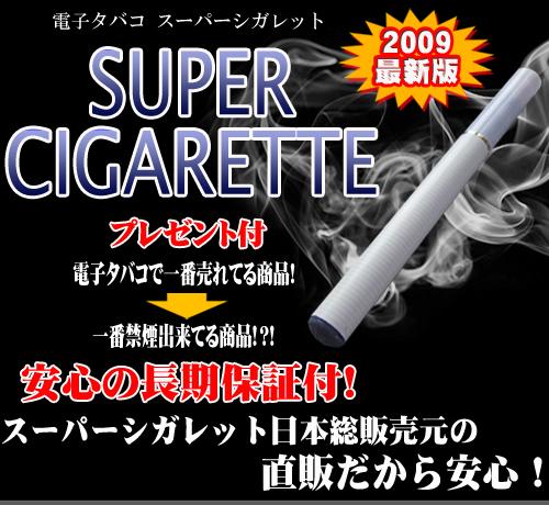 電子タバコ 喫煙ルーム