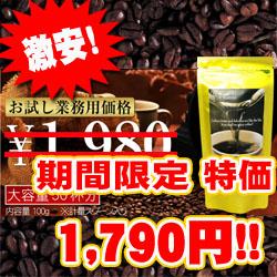 ダイエットコーヒー期間限定価格