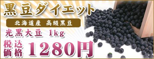 黒豆北海道産 光黒大豆1kg