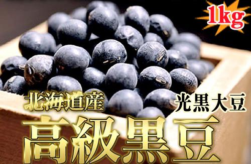 黒豆北海道産 光黒大豆