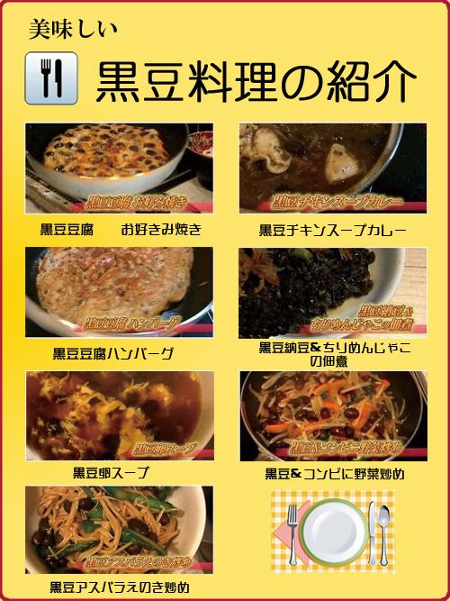 黒豆ダイエット レシピ