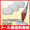 【ハイブリッドスチーム専用】マイクロファイバーモップパッド 3枚セット激安