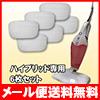 【ハイブリッドスチーム専用】マイクロファイバーモップパッド 6枚セット激安
