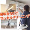 【ハイブリッドスチーム専用】マジカルお掃除キット激安
