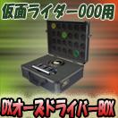 仮面ライダーオーズ DXドライバーベルト&オーメダル アルミ収納ケース