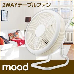 mood 2WAYサーキュレーター/扇風機