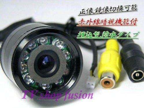 バックカメラ 車載 埋込みカラー型